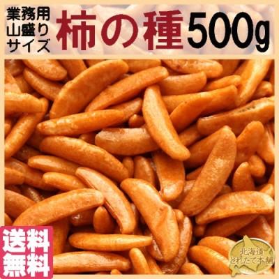 【全国送料無料】業務用たっぷり500g入り柿の種/ピーナッツなし/常温/メール便配送