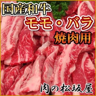 牛肉 モモ・バラ焼肉用 国産和牛 300g (ギフト対応可)