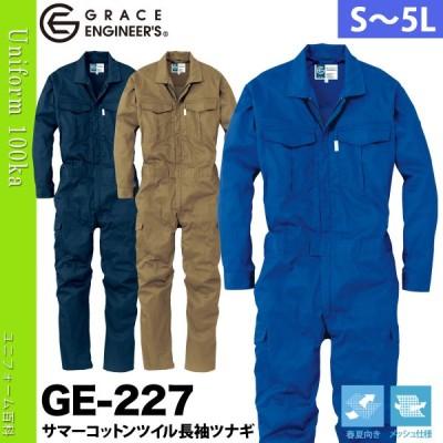 グレースエンジニアーズ 通年 長袖続服 ツナギ サイズが豊富 作業着 作業服 年間物 つなぎ服 エスケープロダクト ge-227