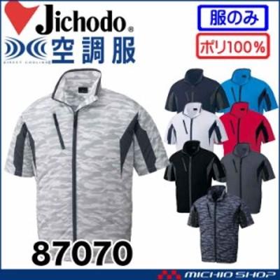 空調服 自重堂 Jichodo半袖ジャケット(ファンなし) 87070