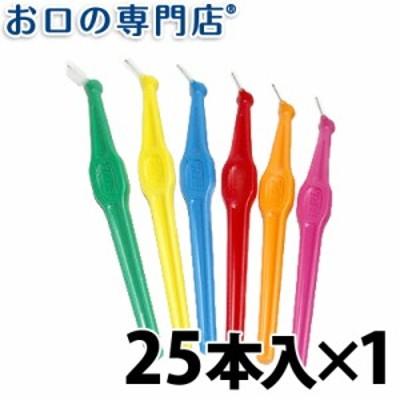 クロスフィールド  テペ アングル歯間ブラシ 25本入(25本+キャップ25本入)