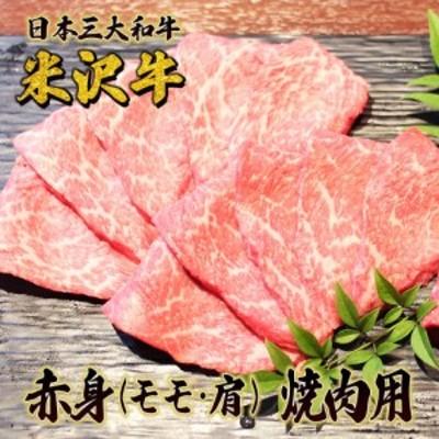 ギフト 米沢牛赤身(モモ・肩)焼肉用500g 米沢牛 プレゼント  おすすめ 日本3大和牛 牛丼 焼肉 送料無料