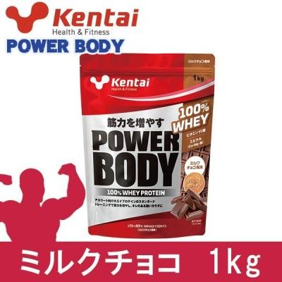 ケンタイ プロテイン パワーボディ ホエイプロテイン ミルクチョコ 1kg  - 健康体力研究所 (kentai)