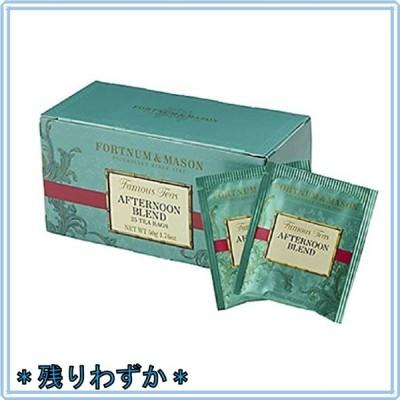 フォートナム&メイソン アフタヌーン ブレンド (ティーバッグ25個入り 個包装)