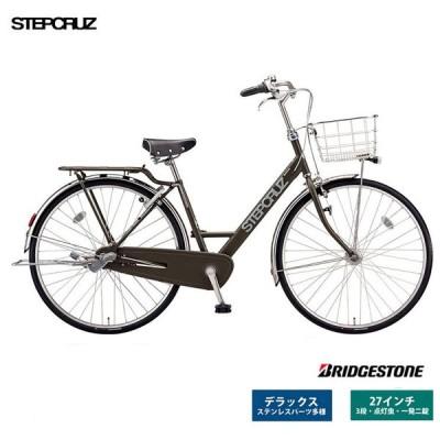 STEPCRUZ Dx(ステップクルーズDX) (ST7TP) 27インチ/チェーンモデル 2020モデルブリヂストン自転車  送料プランA 23区送料2700円(注文後修正)