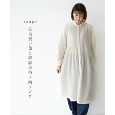 送料無料 心地良い色と 綿 麻 の 格子柄 ワンピ ワンピース cawaii 新作 sanpo レディース ファッション カジュアル ナチュラル チェック