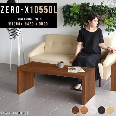 センターテーブル ローテーブル テーブル 高級感 座卓テーブル 木製 コの字ラック