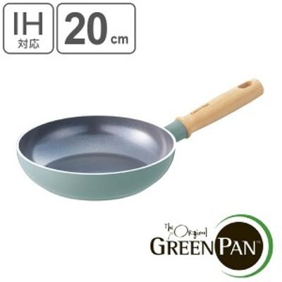 【レビューを書いてポイント5%GET】 フライパン 20cm IH対応 グリーンパン GREEN PAN MAY FLOWER メイフラワー ( ガス火対応 浅型フライ