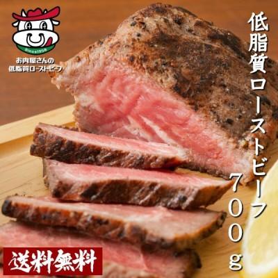 お肉屋さんの低脂質 ローストビーフ 700g ソース タレ付き 牛肉 肉加工 モモ肉 肉惣菜 肉料理 食品