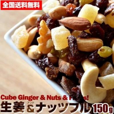 しっとり食感ピーナッツと生姜&ナッツフル150g×3袋 ドライフルーツに生姜をミックス アクセントにアーモンドやクルミやカシューナッツ
