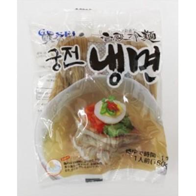 宮殿冷麺 (麺) 160g