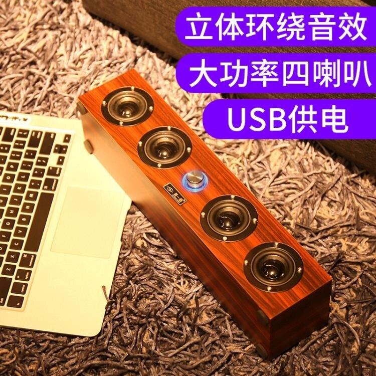 電腦喇叭 音響電腦台式機桌面家用筆記本手機通用USB有線木質影響喇叭迷你【】 全館限時8.5折特惠!
