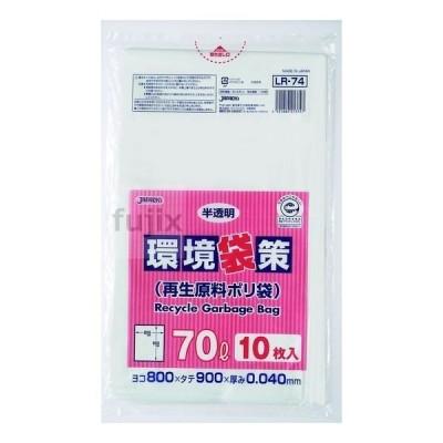 環境袋策 70L 再生LL 再生LDPE 半透明0.04mm 300枚/ケース LR-74 ジャパックス
