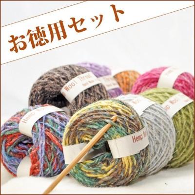 ヘンプウール糸 麻糸ウール混 の手芸糸 25g、8色セット 手芸用