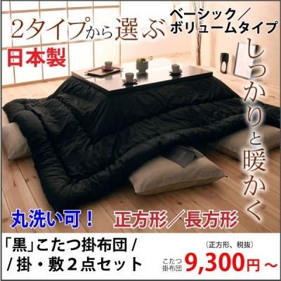 「黒」日本製こたつ掛布団 ベーシック・正方形 【代引不可】【4営業日後出荷】