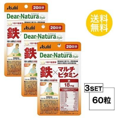 3パック ディアナチュラスタイル 鉄×マルチビタミン 20日分×3パック (60粒) ASAHI サプリメント 栄養機能食品<ビタミンA、ビタミンB1