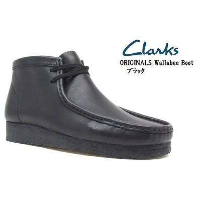 (クラークス)Clarks ORIGINALS Wallabee Boot ワラビーブーツ 980E スエードカジュアルメンズブーツ 独特のモカシン構造のワラビー