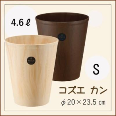 ごみ箱 ダストボックス 木目コズエ カン SIT  幅 約 20×奥行20× 高さ23.5  cm IT
