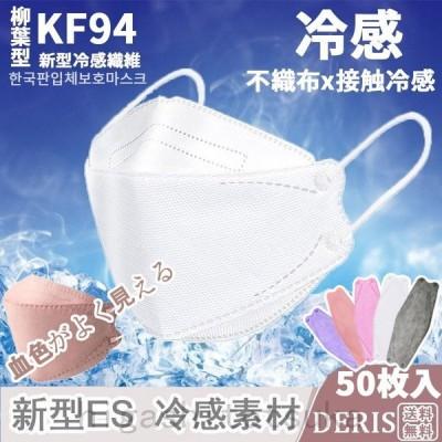 【10枚〜50枚入り】冷感 マスク KF94 立体マスク 冷感不織布 涼感 ひんやり マスク 韓国風 男女兼用   飛沫防止 4層フィルター 99%カット マスク 使い捨て