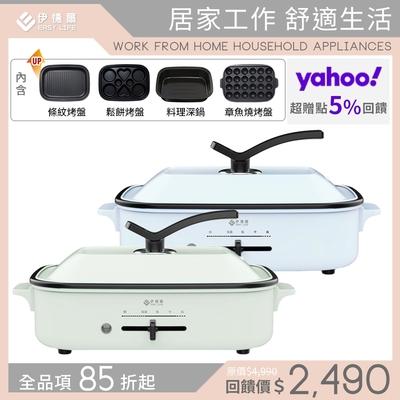(7月買就送5%超贈點)EL伊德爾-多功能電烤盤-莫蘭迪綠/藍色WK-900 附贈4款烤盤