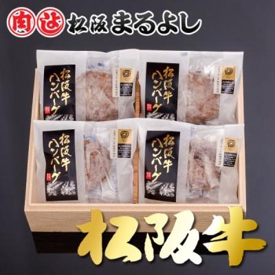 【松阪まるよし】松阪牛 冷凍 焼ハンバーグ 4個入り 贈答用箱入り ギフト お取り寄せ グルメ 牛肉