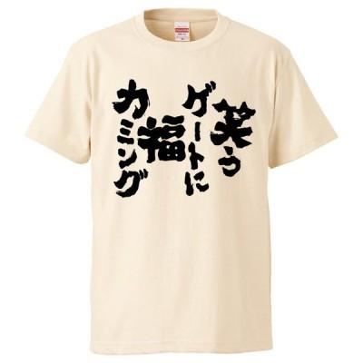 おもしろTシャツ 笑うゲートに福カミング ギフト プレゼント 面白 メンズ 半袖 無地 漢字 雑貨 名言 パロディ 文字