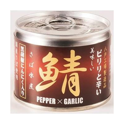 伊藤食品 美味しい鯖水煮 黒胡椒・にんにく入 190g 1箱(24缶)