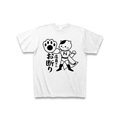 「店員さんお断り」キャットマン Tシャツ(ホワイト)