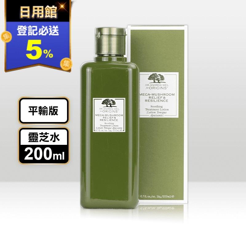 【ORIGINS品木宣言】DR.WEIL青春無敵健康光潤機能水 靈芝水200ml