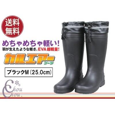 軽い! 長靴 黒 25.0cm M カルエアー ブーツ 9630 ブラック 反射テープ すべり止め付 本体はEVA超軽量 福徳産業 送料無料