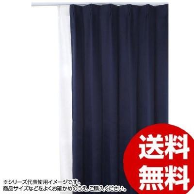 防炎遮光1級カーテン ネイビー 約幅200×丈150cm 1枚
