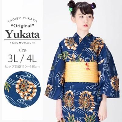 京都きもの町オリジナル 浴衣単品「紺色 水車」3L、4L 綿浴衣 大きいサイズss2006ykl20