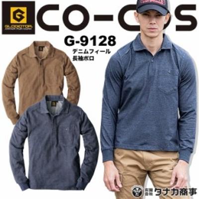 ポロシャツ メンズ 長袖 デニムフィール コーコス G-9128 メンズ レディース 男女兼用 消臭 スポーツ 作業服 作業着 CO-COS【SS-3L】【送
