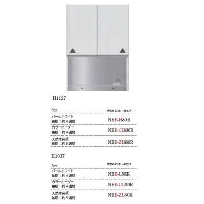 パモウナ製キッチンボード上台/スイングドア NEB-L80R(高さ1037mm)基本色:パールホワイト色 カラーオーダー60色対応 突板3色対応 開梱設置送料無料