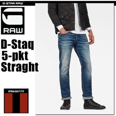 G-STAR RAW (ジースターロゥ) D-Staq 5-Pocket Straight Jeans (D-スタック 5ポケット ストレート ジーンズ) 3Dハイブリッドジーパン