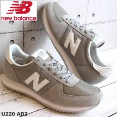 ニューバランス U220 AD2 GRAY new balance U220AD2 グレー スニーカー レディース