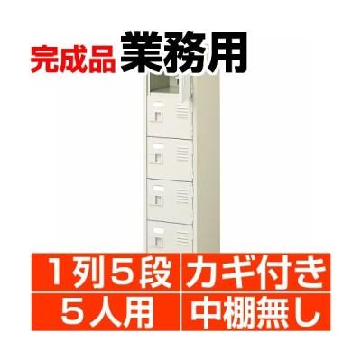 扉付き下駄箱 業務用 1列5段 鍵付き・・中棚無し  5人用 搬入設置/階段上応談
