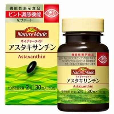 納期約1~2週間 大塚製薬 ネイチャーメイドアスタキサンチン