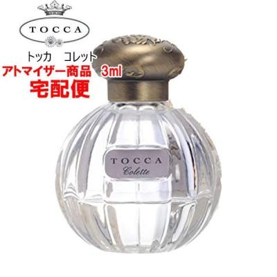 限定品 8月31日まで トッカ コレット EDP 3ml 香水 レディース メンズ アトマイザー お試し 人気