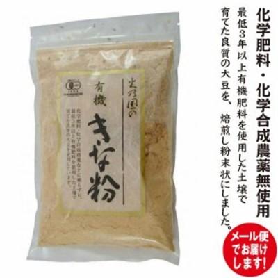 (0.5サイズ) 有機きな粉 100g【メール便でお届けします】送料215円/2袋まで毎 化学肥料・化学合成農薬無使用