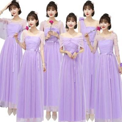 ブライズメイド ドレス ロングドレス パーティードレス パープル 大きいサイズ ワンピース  フォーマル 結婚式 二次会 発表会 韓国 20代