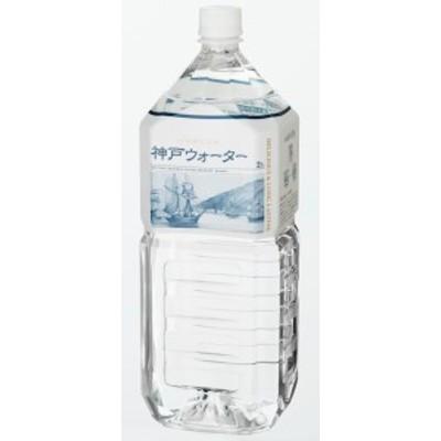 神戸ウォーター布引の水 2L×6本入