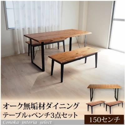 オーク材 ダイニングテーブルセット 3点 テーブル ベンチ 4人用 スチール脚 無垢 北欧スタイル 店舗 カフェ oadn oadt