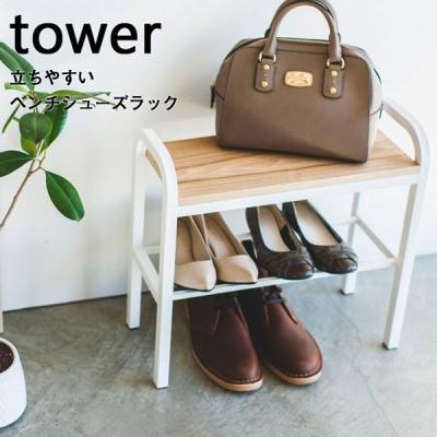 【 立ちやすいベンチシューズラック タワー 】 tower 立ち上がりベンチ 荷物置き 玄関 靴収納 4787 4788 山崎実業 YAMAZAKI