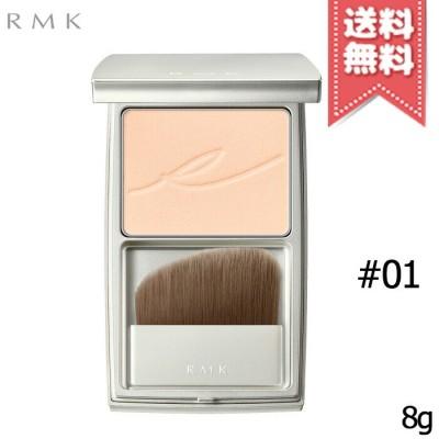 【送料無料】RMK シルクフィット フェイスパウダー #01 8g