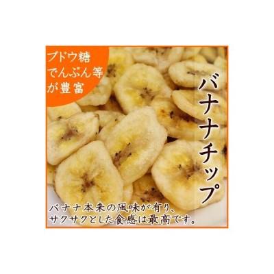 バナナチップ 700g 送料無料 フィリピン産 バナナチップ 700g入り【フィリピン産バナナチップ700g】