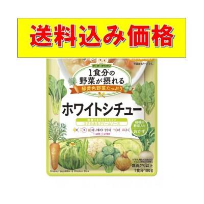 1食分の野菜が摂れる ホワイトシチュー