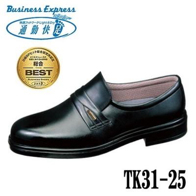 通勤快足 TK31-25 メンズビジネスシューズ ブラック ゴアテックス