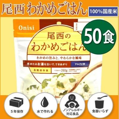 尾西食品のアルファ米 わかめごはん(50食入りケース) ノンアレルギー対応製品 非常食 / 備蓄