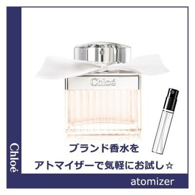 Chloe クロエ 香水 クロエ オード トワレ [1.5ml] * お試し 香水 ミニサイズ アトマイザー